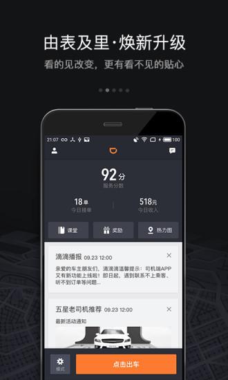 滴滴车主app最新版下载