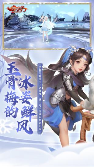 新剑侠情缘手游版下载免费版本