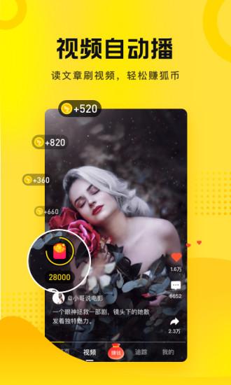 搜狐资讯最新版下载