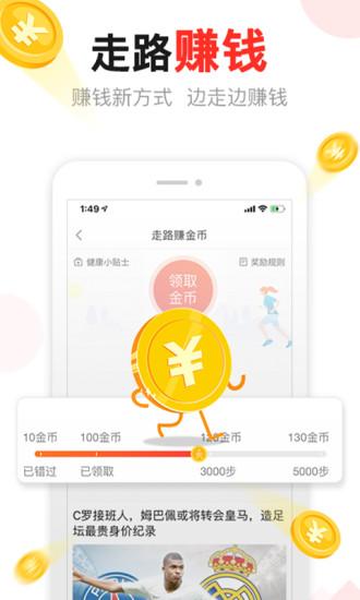 东方头条极速版app下载