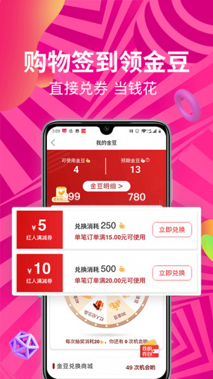 红人装app最新版