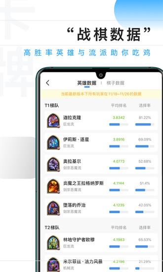 炉石传说掌游宝安卓最新版下载