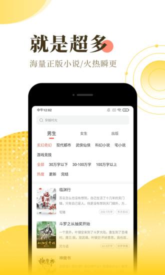 宜搜小说安卓版下载