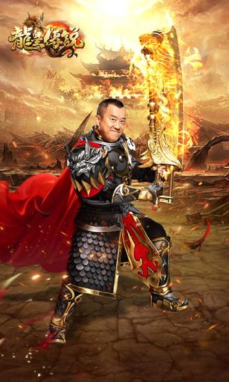 龙皇传说手游下载
