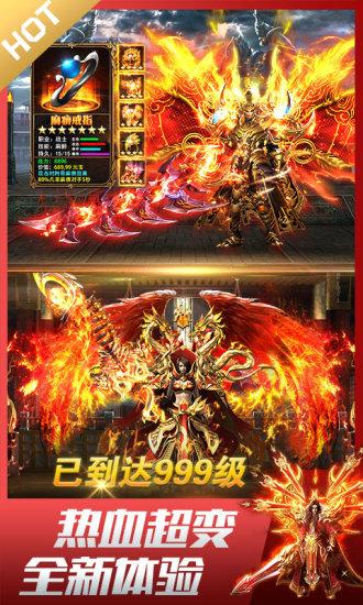 龙皇传说手游下载最新版