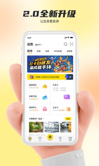 超鹿运动app客户端下载