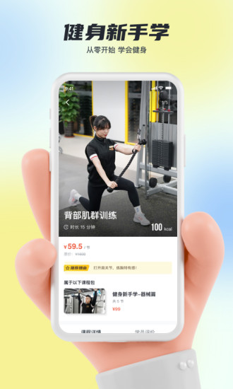 超鹿运动app客户端