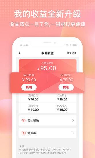 搜狐视频官方版破解版