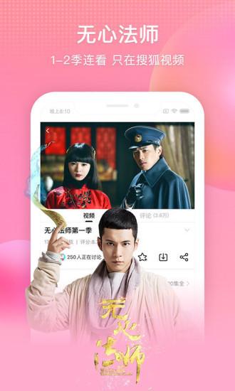 搜狐视频官方版免费版本
