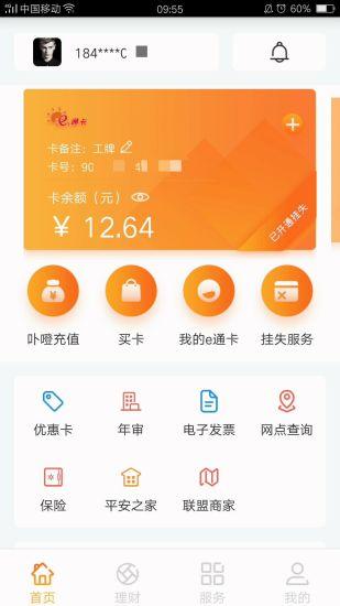 e通卡app官方下载破解版