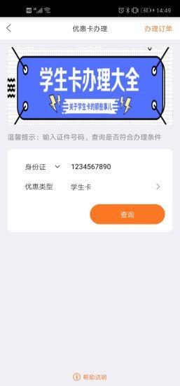 e通卡app官方下载