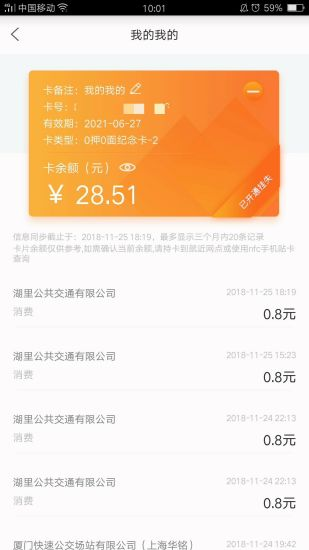 e通卡app官方下载下载