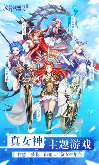 女神联盟2手游官方版下载最新版