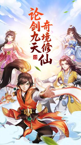 九州仙剑传手游版下载