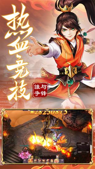 九州仙剑传手游版下载最新版