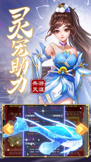 九州仙剑传手游版下载下载