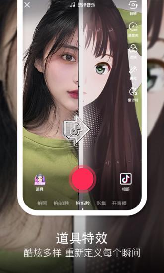 抖音手机版2021官方下载破解版