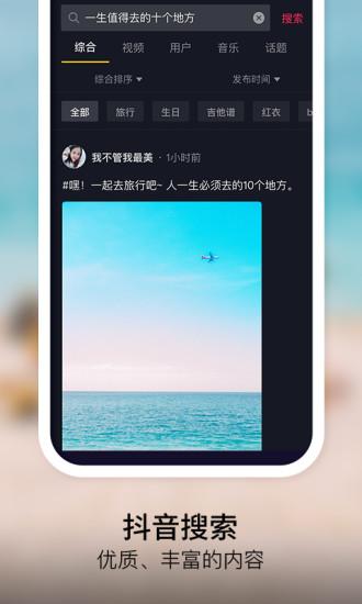 抖音手机版2021官方下载免费版本
