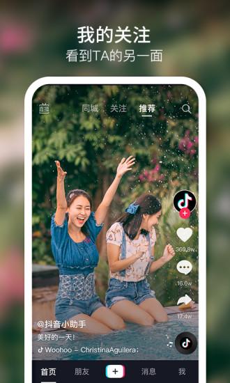 抖音手机版2021官方下载最新版