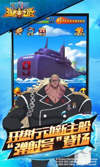 航海王强者之路手游正版下载免费版本