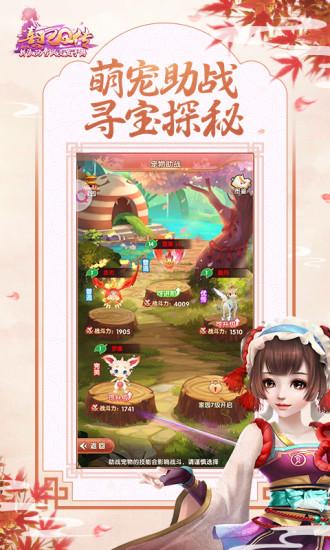 熹妃Q传官方下载免费版本