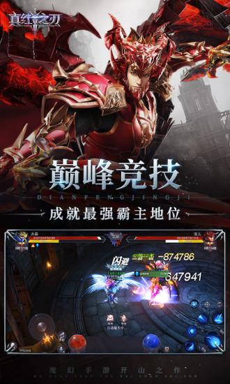 真红之刃手游官方下载最新版