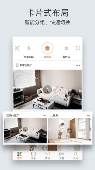 萤石云视频app客户端下载