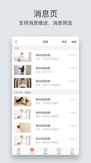 萤石云视频app客户端
