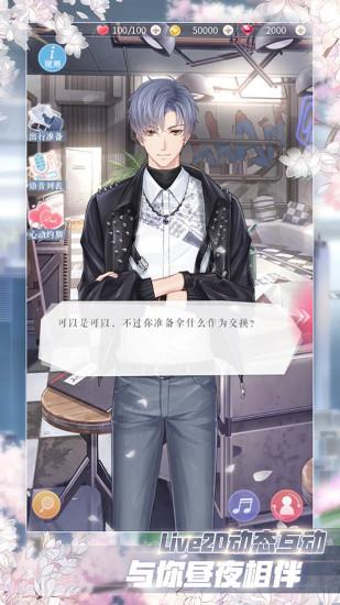 恋与制作人游戏下载最新版