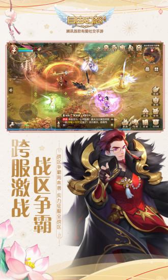 自由幻想手游官方下载免费版本