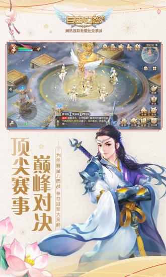 自由幻想手游官方下载最新版