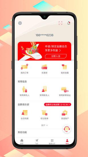 海南航空app下载