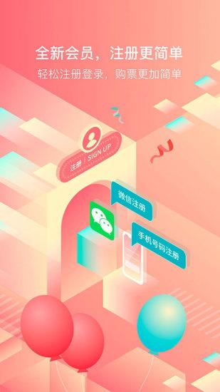 海南航空app下载安装