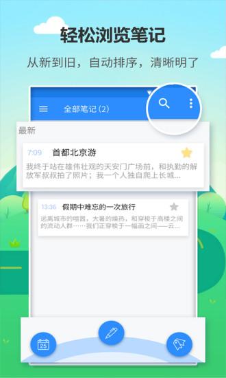 喵喵日记手机版下载