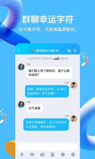 QQ官方版最新版