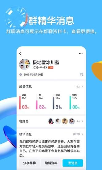 QQ官方版破解版