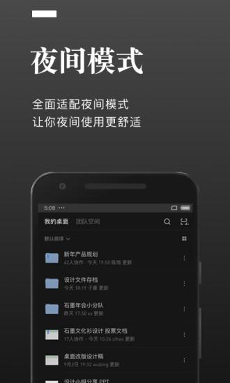 石墨文档手机版下载