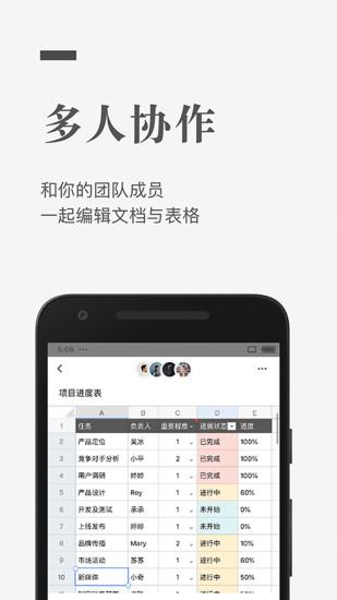 石墨文档手机版