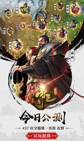 梦想帝王手机版下载最新版