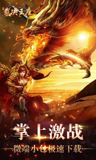 裁决王座手游官方下载免费版本