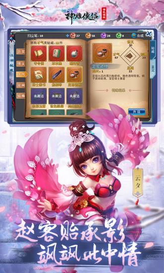 神雕侠侣手游官方版下载最新版