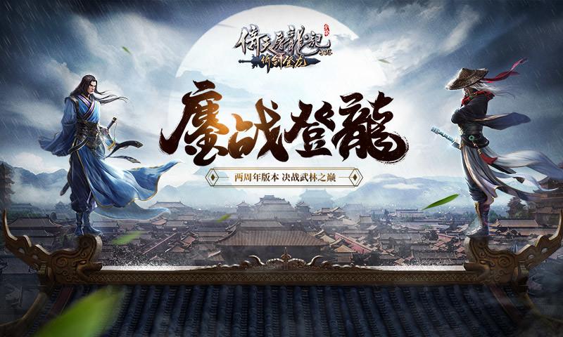 倚天屠龙记手游官方版最新版