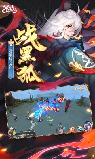 狐妖小红娘手游最新版最新版