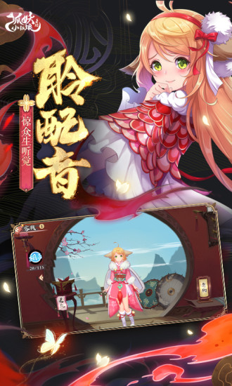 狐妖小红娘手游最新版下载