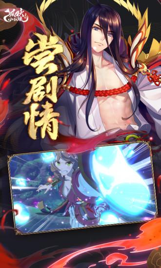 狐妖小红娘手游最新版破解版