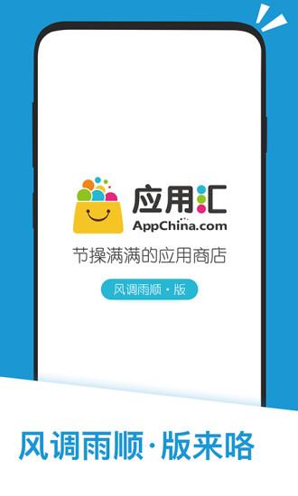 应用汇2021安卓版