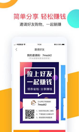 卷皮app手机版