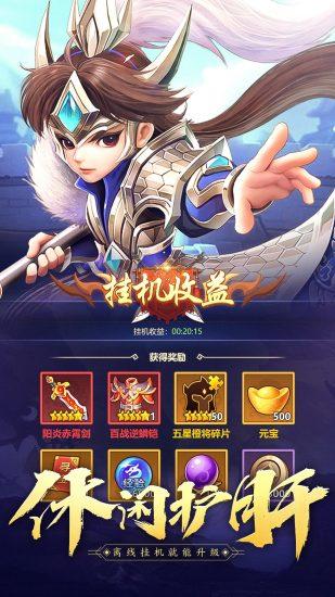 霸王雄心手游官方版下载下载