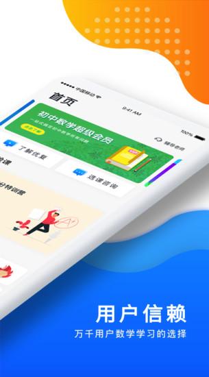 优复数学app最新版