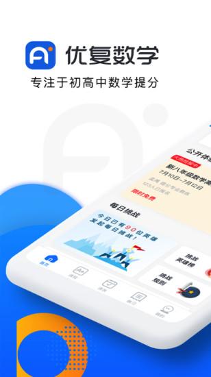 优复数学app最新版下载